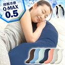 Q-MAX0.5接触冷感抱き枕 30×120 冷感 ひんやり 冷たい 寝具 抱きマクラ まくら ミント……