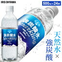 炭酸水 強炭酸 24本 アイリスの天然水 ストロング5.0 強炭酸水500ml 強炭酸 炭酸水 強炭酸水 アイリス...