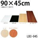 【幅90×奥行45×厚さ1.8cm】カラー化粧棚板 LBC-945 ホワイト・ビーチ・チェリー…