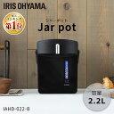 ポット 電気 ジャーポット 2.2L 電気ポット おしゃれ マイコン式 デザイン 保温 湯沸かしポット 湯沸かし 湯沸かし器 給湯室 電気ポット