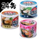 【24缶セット】サバ缶 190g 水煮 味噌煮 梅しそ サバ