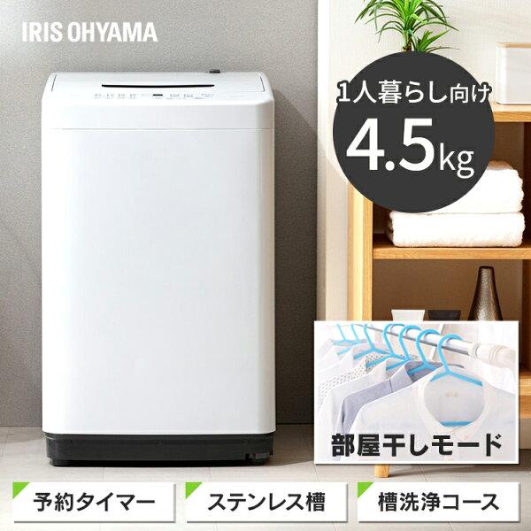 全自動洗濯機4.5kgIAW-T451洗濯機全自動5キロ一人暮らしひとり暮らし単身新生活部屋干しまとめ洗いアイリスオーヤマ新品洗