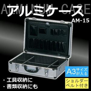 アタッシュケース ビジネス アイリスオーヤマ