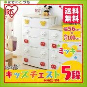 ミッキーチェスト ミッキー シリーズ キッズチェスト キッズカラー キャラクター 子供部屋 おもちゃ アイリスオーヤマ