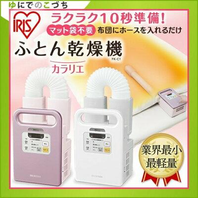 【送料無料】ふとん乾燥機 カラリエ パールホワイト・メタリックピンク FK-C1-WP・FK-…