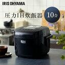 炊飯器 10合 一升 圧力IH ジャー炊飯器 10合 RC-PD10-B ブラック送料無料 炊飯器