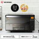 【1000円OFFクーポン有】電子レンジ フラット 18L ...