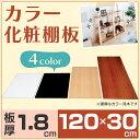【幅120×奥行30×厚さ1.8cm】カラー化粧棚板 LBC-1230...
