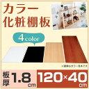 【幅120×奥行40×厚さ1.8cm】カラー化粧棚板 LBC-1240...