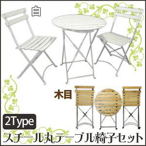 【送料無料】スチール丸テーブル椅子セット白・木目【TD】