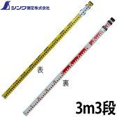 【76972】【シンワ測定】アルミスタッフ 3m3段【TG】【TC】