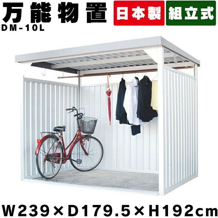 エクステリア・ガーデンファニチャー, 物置き  DM-10L
