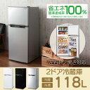 冷蔵庫 118L 2ドア LARM-118L02 冷凍冷蔵庫...