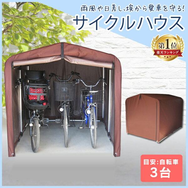 5%オフクーポン有 サイクルハウスおしゃれ3台用ACI-3SBRサイクルガレージサイクルポート3台物置自転車自転車置き場自転車ガ