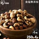 【ポイント5倍★1日限定】【4袋】食塩無添加 4種の味わいミックスナッツ 250
