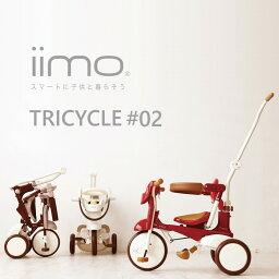 三輪車 折りたたみ iimo TRICYCLE #02 イーモトライシクルナンバー02 三輪車 折りたたみ 子供 自転車ミニバイク おしゃれ 1歳 かじとり 折りたたみ トライシクル イーモ 子供 子ども 自転車 M&M ジェルトンホワイト エターニティーレッド コンフォートブラウン
