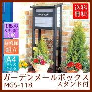 ガーデン メールボックス スタンド 郵便受け アイリスオーヤマ