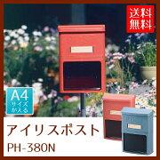 アイリス メールボックス プラスチック アイリスオーヤマ 郵便受け シンプル
