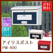 アイリス 郵便受け プラスチック メールボックス アイリスオーヤマ