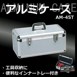 アルミケース AM-45T 送料無料 アルミ 工具箱 CD ゲーム カメラ 収納 アタッシュケース キャリングバッグ アルミケース ツールボックス トランク 小物入れ シンプル おしゃれ 持ち運び スタイ