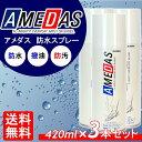★数量限定★【3本セット】アメダス 防水スプレー 420ml...