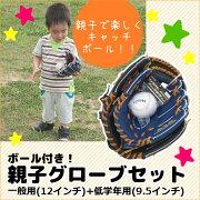 グローブ キャッチボール ベースボール おもちゃ スポーツ アウトドア