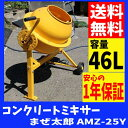 ゆにでのこづちで買える「コンクリートミキサーまぜ太郎 AMZ-25Y送料無料 DIY 工具 ドラム 容量46L DIYドラム DIY容量46L 工具ドラム ドラムDIY 容量46LDIY ドラム工具 アルミス イエロー【D】」の画像です。価格は16,700円になります。