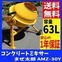 ゆにでのこづちで買える「コンクリートミキサーまぜ太郎 AMZ-30Y送料無料 DIY 工具 ドラム 容量63L DIYドラム DIY容量63L 工具ドラム ドラムDIY 容量63LDIY ドラム工具 アルミス イエロー【D】」の画像です。価格は19,100円になります。