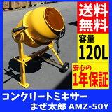 コンクリートミキサーまぜ太郎 AMZ-50Y送料無料 DIY 工具 ドラム 容量120L DIYドラム DIY容量120L 工具ドラム ドラムDIY 容量120LDIY ドラム工具 アルミス イエロー【D】
