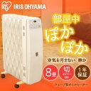 【150円OFFクーポン対象】ウェーブ型オイルヒーター IW...