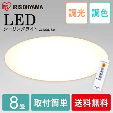 【送料無料】LEDシーリングライト N1シリーズ 12畳調色 5200lm CL12DL-4.0 アイリスオーヤマ【☆】