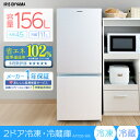 ノンフロン冷凍冷蔵庫 156L ホワイト AF156-WE送...