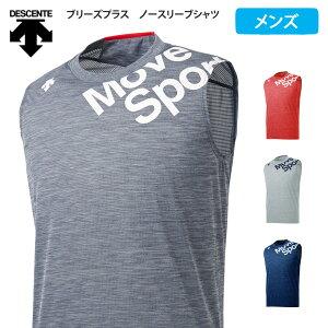 デサント Move Sport メンズ ノースリーブ シャツ 高通気 軽量 ドライ 吸汗 速乾 ブリーズプラス Brz+ 2020 春夏 新作 DMMPJA62