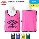 UMBRO / ストロング ビブス (UBS7558)( サッカー フットサル 背番号なし 単品 )(メール便対応可)【 アンブロ umbro メンズ 】【更2】
