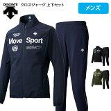 デサント Move Sport グリッド クロス ジャージ 上下 セット メンズ DMMMJF16 DMMMJG16
