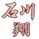 ■送料無料■石川翔 ネーム (行銀/赤) 刺繍 ワッペン ■中日ドラゴンズ■応援■ユニフォーム■
