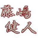 ■送料無料■藤嶋健人 ネーム (行銀/赤) 刺繍 ワッペン ■中日ドラゴンズ■応援■ユニフォーム■
