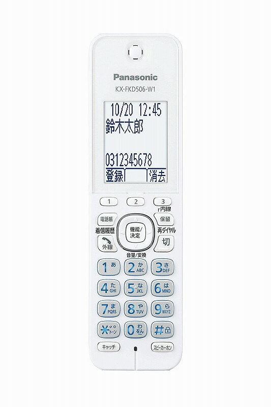 ■送料無料■Panasonic パナソニック コードレス増設子機 KX-FKD506-W1【あす楽対応】関東・甲信越・東海・北陸・近畿・中国/正午まで当日発送