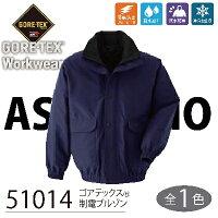 GORE-TEX【ゴアテックス】制電ブルゾン51014・帯電防止・撥水加工・防水・防寒