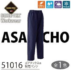 GORE-TEX【ゴアテックス】制電パンツ51016・帯電防止・撥水加工・防水・防寒