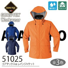 GORE-TEX【ゴアテックス】レインジャケット51025・撥水加工・防水・アウトフード