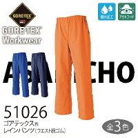 GORE-TEX【ゴアテックス】レインパンツ51026・撥水加工・防水・アウトフード
