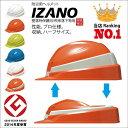 防災用ヘルメット【IZANO ...