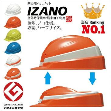 防災用ヘルメット【IZANO MET】折りたたみ・墜落時保護・飛来落下物用