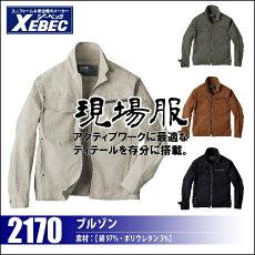 ジーベックワークウェア【作業服】‐ブルゾン‐2170‐