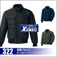 ジーベックワークウェア【作業服】‐防寒ブルゾン‐322‐