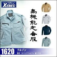ジーベック/1620/ブルゾン/作業服