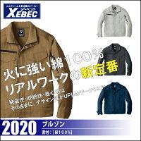 ジーベックワークウェア【作業服】‐ブルゾン‐2020‐