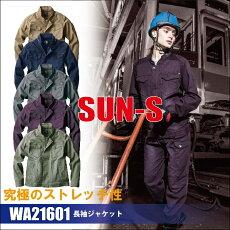 サンエス作業服WA21601長袖ジャケットS〜LL
