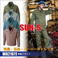 サンエス作業服WA21611長袖ブルゾンS〜LL